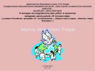 Министерство образования и науки РСО-Алания Государственное образовательное