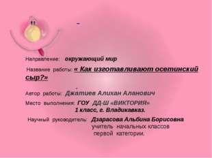 Направление: окружающий мир Название работы: « Как изготавливают осетинский