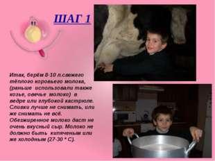 ШАГ 1 Итак, берём 8-10 л.свежего тёплого коровьего молока,(раньше использова