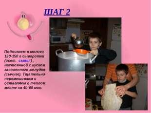 ШАГ 2 Подливаем в молоко 120-150 г сыворотки (осет. сылы ) , настоянной с кус