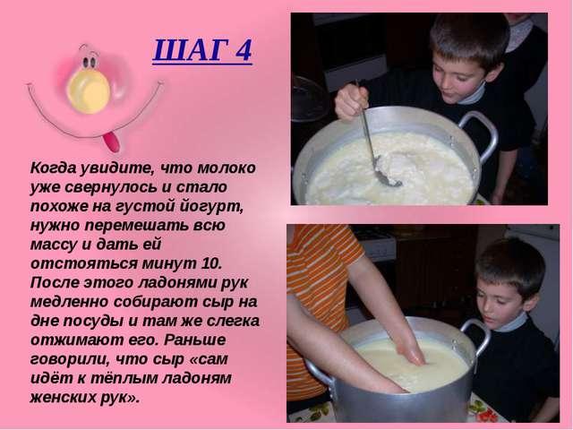 ШАГ 4 Когда увидите, что молоко уже свернулось и стало похоже на густой йогур...