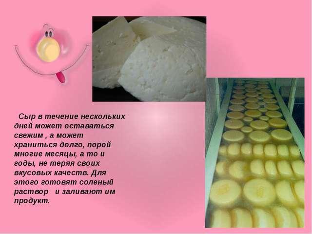 Сыр в течение нескольких дней может оставаться свежим , а может храниться до...
