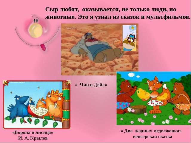 «Ворона и лисица» И. А. Крылов « Два жадных медвежонка» венгерская сказка « Ч...