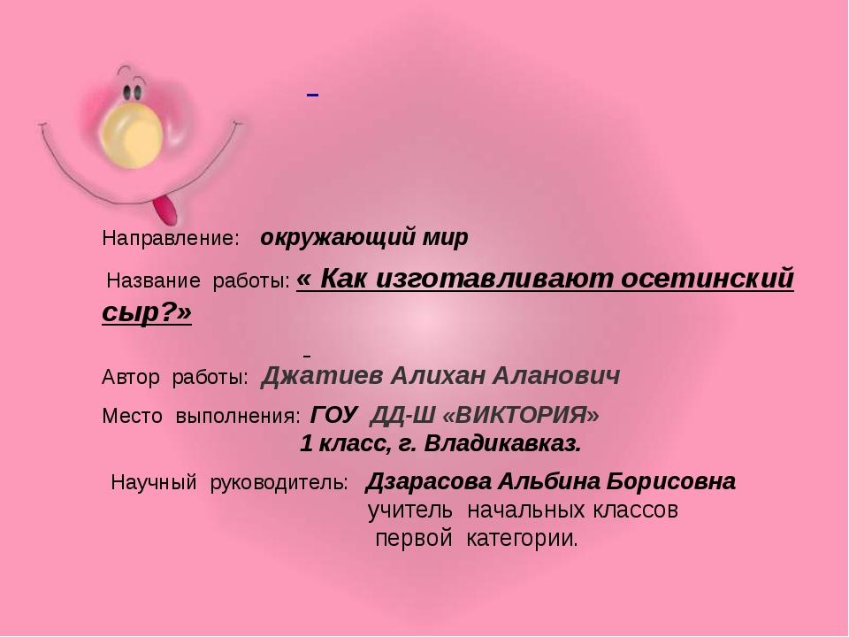 Направление: окружающий мир Название работы: « Как изготавливают осетинский...