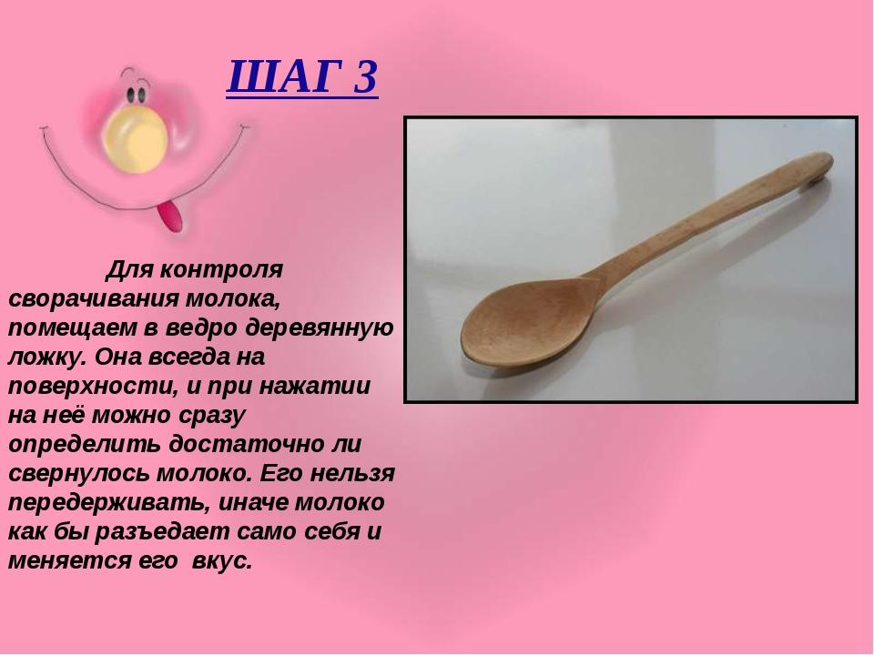 ШАГ 3 Для контроля сворачивания молока, помещаем в ведро деревянную ложку. Он...