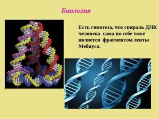 Есть гипотеза, что спираль ДНК человека сама по себе тоже является фрагменто
