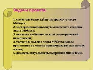 Задачи проекта: 1. самостоятельно найти литературу о листе Мёбиуса; 2. экспе