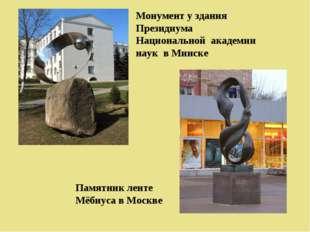 Монумент у здания Президиума Национальной академии наук в Минске Памятник лен