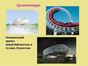 Невероятный проект новой библиотеки в Астане, Казахстан. Архитектура