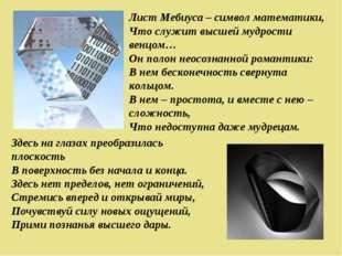 Лист Мебиуса – символ математики, Что служит высшей мудрости венцом… Он полон