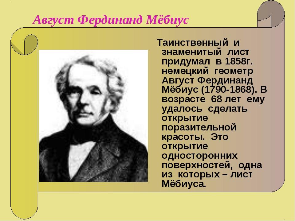 Таинственный и знаменитый лист придумал в 1858г. немецкий геометр Август Фер...