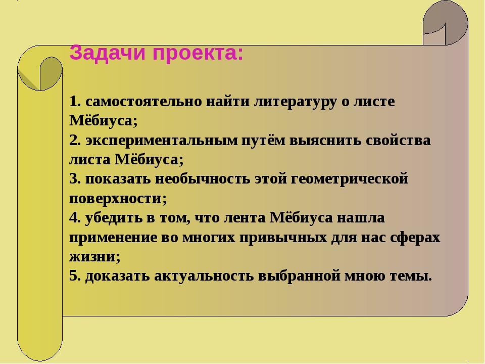 Задачи проекта: 1. самостоятельно найти литературу о листе Мёбиуса; 2. экспе...