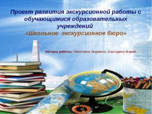 Проект развития экскурсионной работы с обучающимися образовательных учреждени