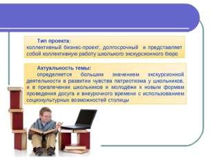 Тип проекта: коллективный бизнес-проект, долгосрочный и представляет собой к