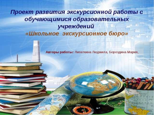 Проект развития экскурсионной работы с обучающимися образовательных учреждени...