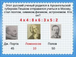 Этот русский ученый родился в Архангельской губернии.Пешком отправился учить