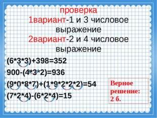проверка 1вариант-1 и 3 числовое выражение 2вариант-2 и 4 числовое выражение