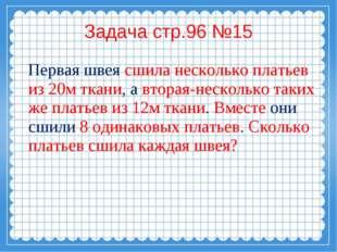 Задача стр.96 №15 Первая швея сшила несколько платьев из 20м ткани, а вторая-
