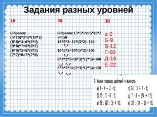 Задания разных уровней 1б 2б 3б Образец: (5*10)*2=5*(10*2) (6*8)*4=6*(8*4)