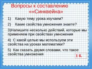 Вопросы к составлению ««Синквейна» 1) Какую тему урока изучаем? 2) Какие свой