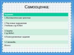 Самооценка: Задания: 1.Математические цепочки 2.Числовые выражения Учебник