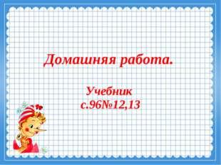 Домашняя работа. Учебник с.96№12,13