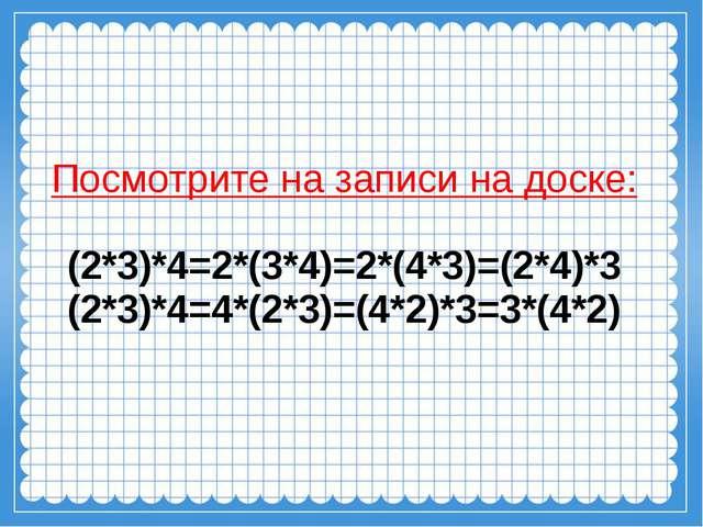Посмотрите на записи на доске: (2*3)*4=2*(3*4)=2*(4*3)=(2*4)*3 (2*3)*4=4*(2*3...