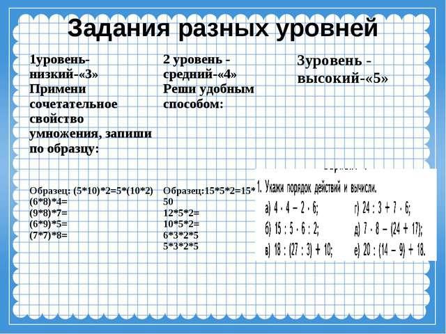 Задания разных уровней 1уровень-низкий-«3» Примени сочетательное свойство умн...