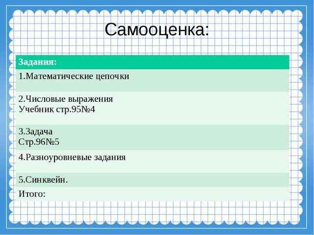 Самооценка: Задания: 1.Математические цепочки 2.Числовые выражения Учебник...