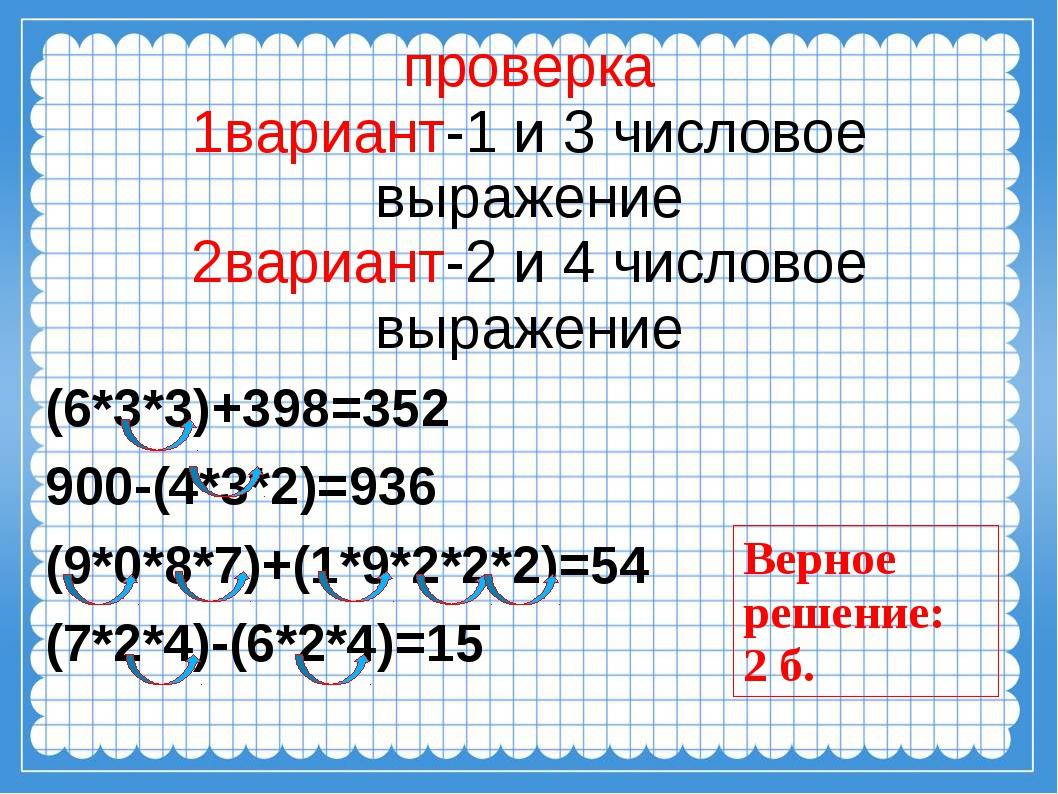 проверка 1вариант-1 и 3 числовое выражение 2вариант-2 и 4 числовое выражение...