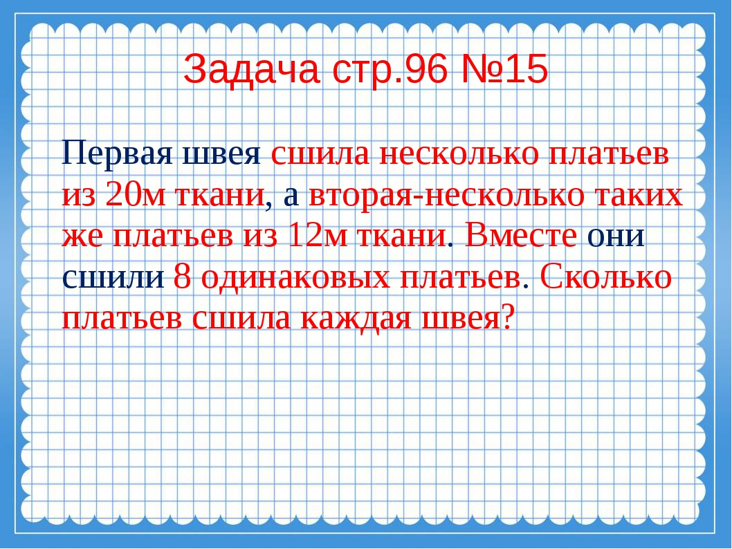 Задача стр.96 №15 Первая швея сшила несколько платьев из 20м ткани, а вторая-...