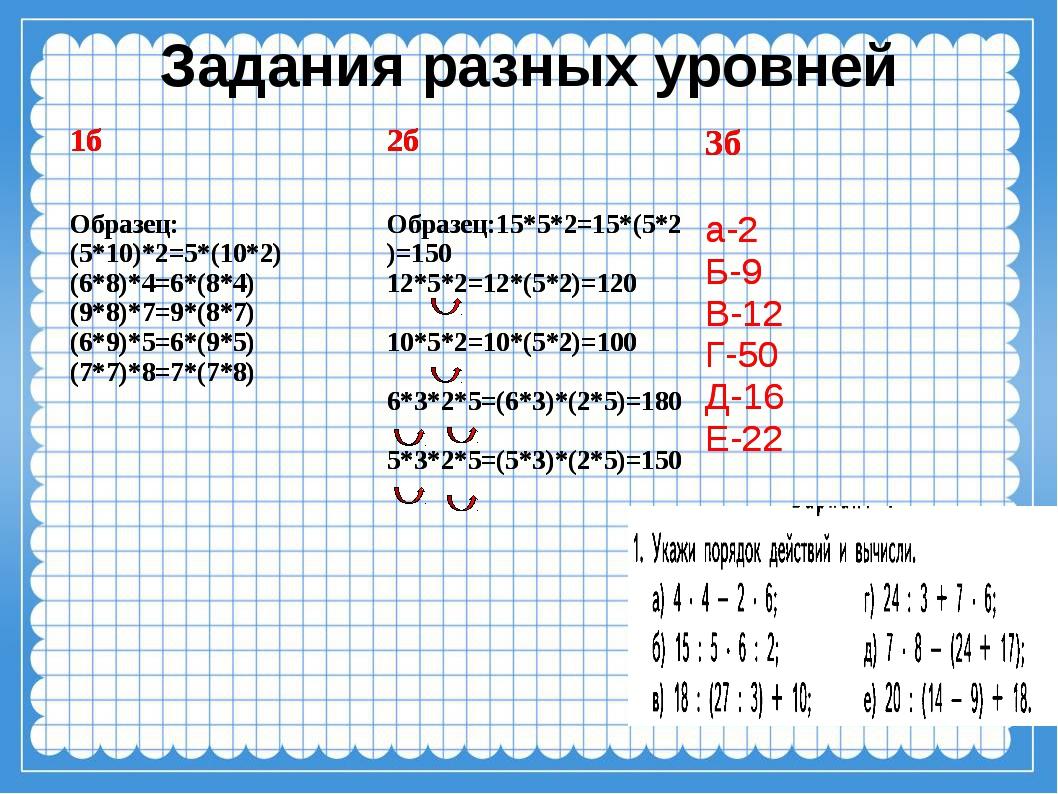Задания разных уровней 1б 2б 3б Образец: (5*10)*2=5*(10*2) (6*8)*4=6*(8*4)...