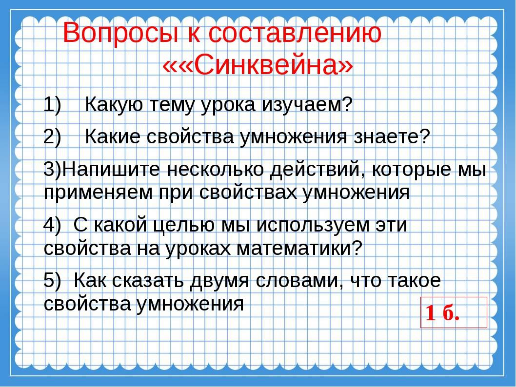 Вопросы к составлению ««Синквейна» 1) Какую тему урока изучаем? 2) Какие свой...