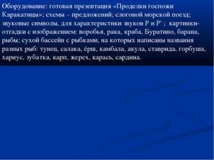 Оборудование: готовая презентация «Проделки госпожи Каракатицы»; схемы – пред