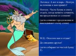 Логопед: А вот и царь - Нептун, на помощь к нам пришёл! Нептун.: Часть буквы