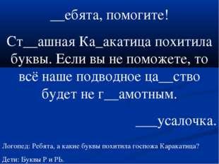 __ебята, помогите! Ст__ашная Ка_акатица похитила буквы. Если вы не поможете,