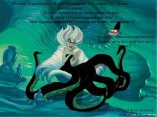 Госпожа Каракатица: -Я, повелительница всех морей! Да! Буквы я ваши взяла! Ну