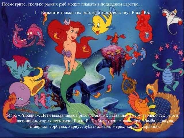 Посмотрите, сколько разных рыб может плавать в подводном царстве. Возьмите то...