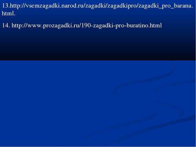 13.http://vsemzagadki.narod.ru/zagadki/zagadkipro/zagadki_pro_barana.html. 14...