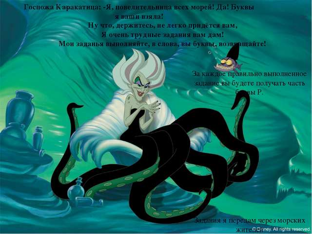 Госпожа Каракатица: -Я, повелительница всех морей! Да! Буквы я ваши взяла! Ну...