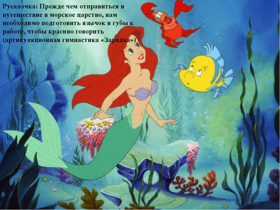 Русалочка: Прежде чем отправиться в путешествие в морское царство, нам необхо...