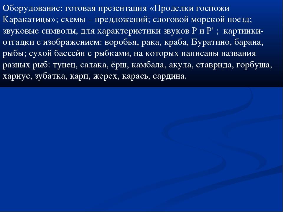 Оборудование: готовая презентация «Проделки госпожи Каракатицы»; схемы – пред...