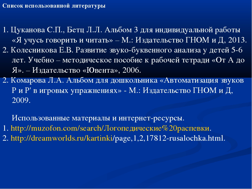 Список использованной литературы 1. Цуканова С.П., Бетц Л.Л. Альбом 3 для инд...