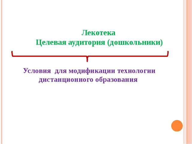 Лекотека Целевая аудитория (дошкольники) Условия для модификации технологии д...