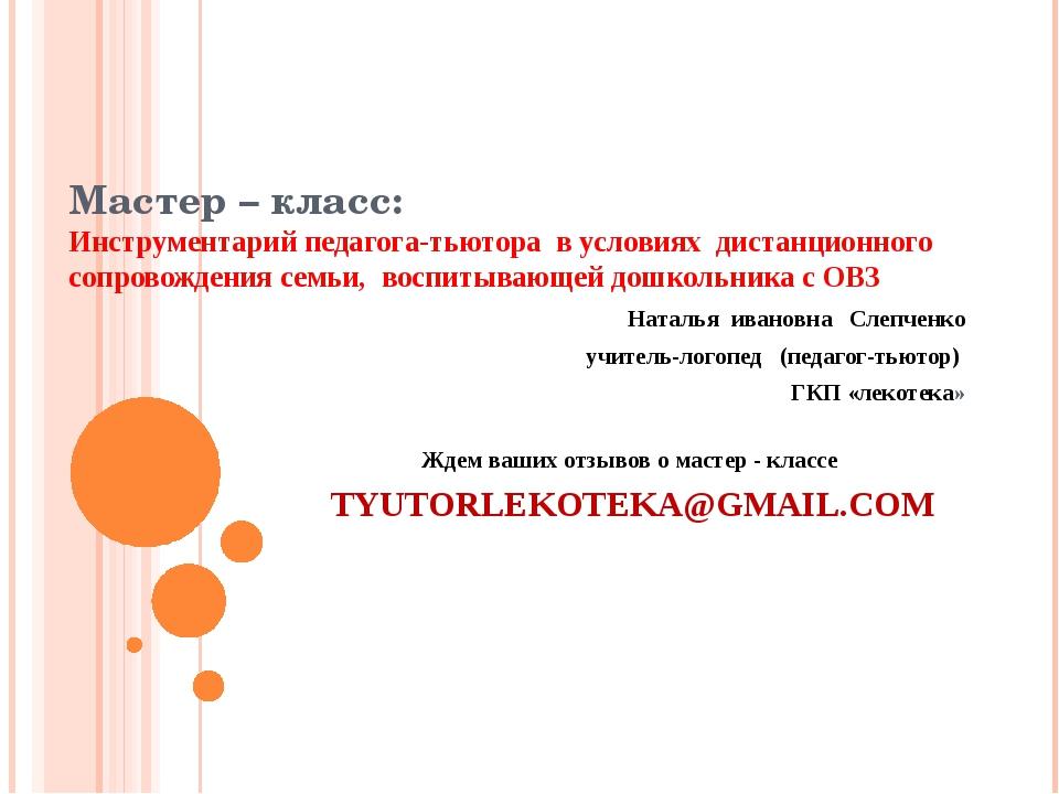 Мастер – класс: Инструментарий педагога-тьютора в условиях дистанционного соп...