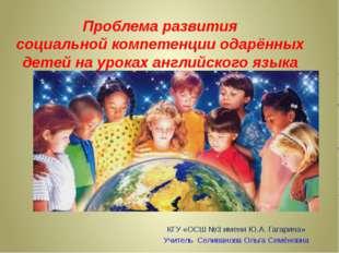 Проблема развития социальнойкомпетенции одарённых детей на уроках английског