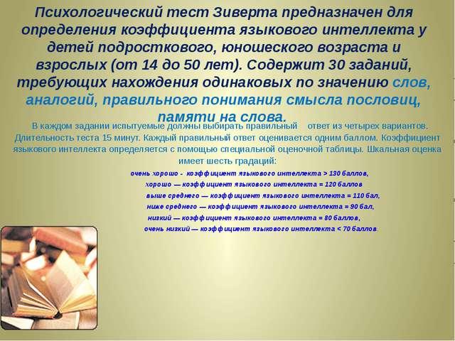 Психологический тест Зиверта предназначен для определения коэффициента языков...