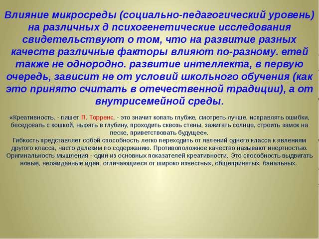 Влияние микросреды (социально-педагогический уровень) на различных д психоген...
