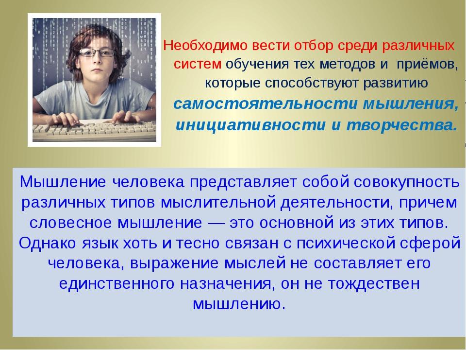 Необходимо вести отбор среди различных систем обучения тех методов и приёмов,...