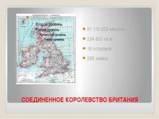 СОЕДИНЕННОЕ КОРОЛЕВСТВО БРИТАНИЯ 61 113 205 человек 224 820 кв.м 16 островов